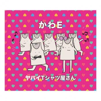 かわE lyrics – album cover