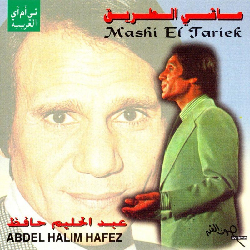 Abdel Halim Hafez Asmar ya asmarani lyrics - official