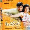Rahatulla - Language: Tamil; Film: Ghajini; Film Artists: Surya, Asin