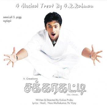 Unnai Azhaththathu Song | Unnai Azhaththathu Song Download