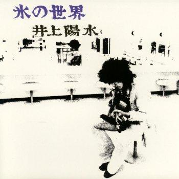 はじまり by 井上陽水 - cover art