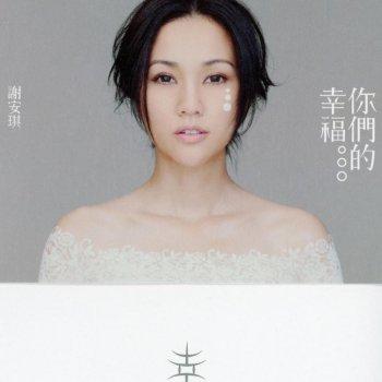 十二月二十二 by 謝安琪 - cover art