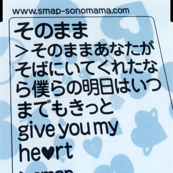 そのまま / White Message by SM...