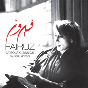 Chillout Classics by Ziad Rahbani - cover art
