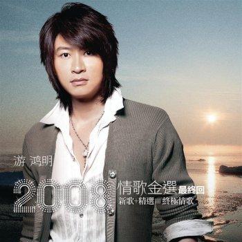 Testi The Golden Love Songs of Chris Yu, 2008