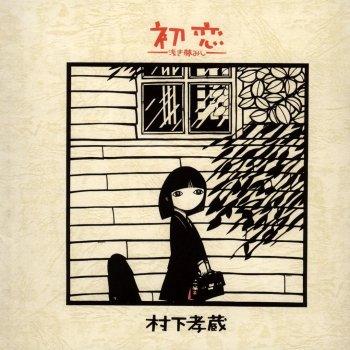 踊り子 by 村下孝蔵 - cover art