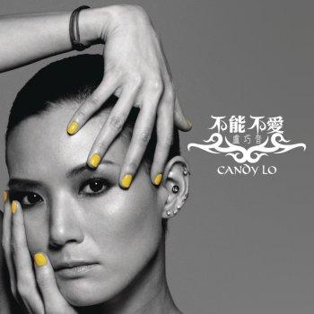 Hao Xin Fen Shou by Candy Lo feat. Leehom Wang - cover art