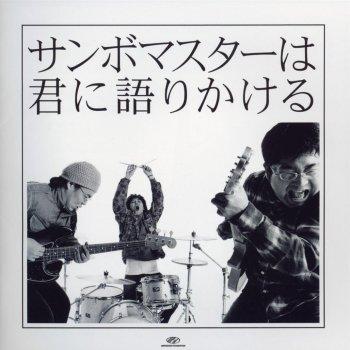 青春狂騒曲 by Sambomaster - cover art
