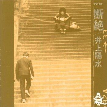 傘がない by 井上陽水 - cover art