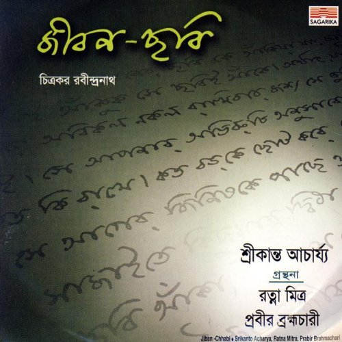 Srikanto Acharya - Asa Jawar Pather Dhare Lyrics | Musixmatch