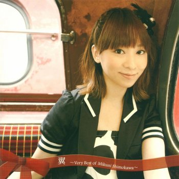 翼~Very Best of Mikuni Shimoka...
