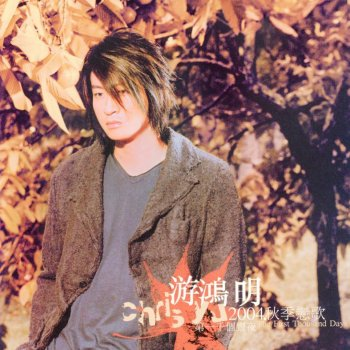 Testi 2004秋季恋歌 第一千个昼夜