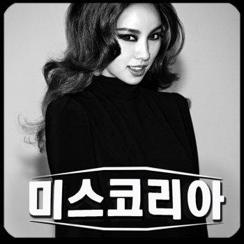 미스코리아                                                     by Lee Hyori – cover art