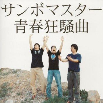 Seishun Kyousoukyoku by Sambomaster - cover art